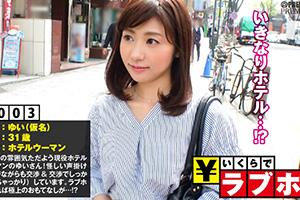 【いくらでラブホ!?】渋谷周辺でナンパした美人ホテルウーマン(31)と¥交渉SEX動画