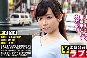【いくらでラブホ!?】東京の思い出作りにハメた関西の小悪魔美女(Dカップ)とのSEX動画