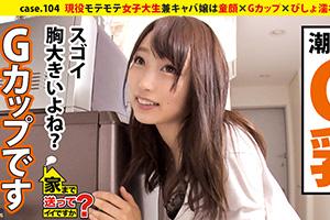 【ドキュメンTV】びしょ濡れマンコの現役モテモテ爆乳Gカップ女子大生(21)とのSEX動画