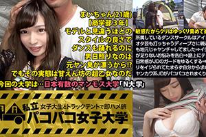 【パコパコ女子大学】男優も納得の超名器の美人女子大生(Eカップ)とのSEX動画