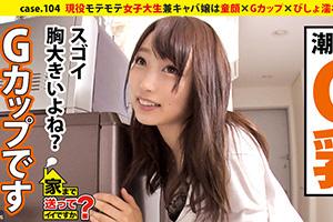 【ドキュメンTV】びしょ濡れマンコの現役モテモテ爆乳Gカップ女子大生(21)とのSEX動画とのSEX動画