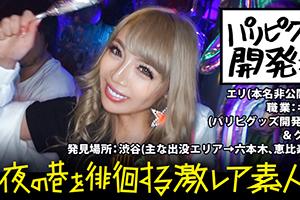 【激レア素人】日本一のパリピギャル(27)を馬並みの大きな巨根で黙らせたSEX動画