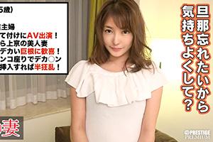 【◯◯妻】巨根に歓喜!!旦那の浮気の腹いせにAV出演する美人妻(35)との中出しSEX動画