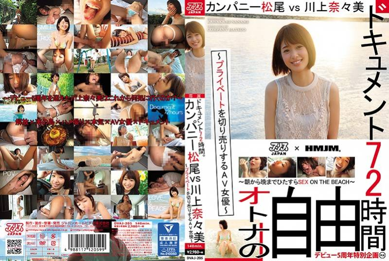ドキュメント72時間。〜プライベートを切り売りするAV女優〜 カンパニー松尾vs川上奈々美