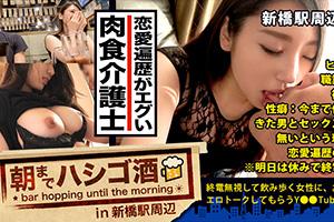 【朝まではしご酒】おっきぃい!!巨根にオマンコが壊れそうな美人・美尻介護士(21)とのSEX動画