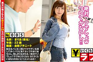 【いくらでラブホ!?】10分3万円!!高額美女(Fカップ)を金で落としたSEX動画