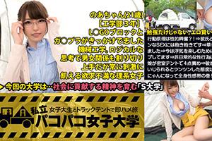 【パコパコ女子大学】メガネでON/OFFスイッチが切り替わる理系巨乳女子大生(Eカップ)とのSEX動画