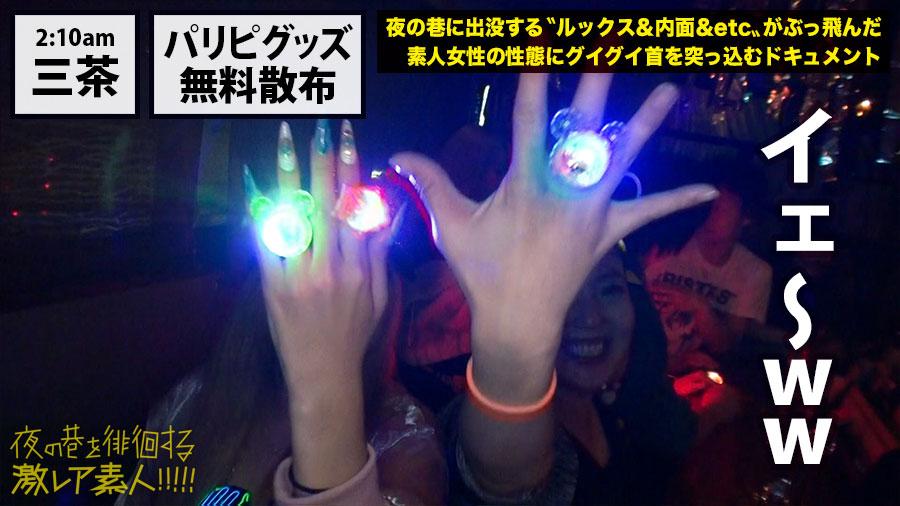 パリピグッズ開発者!!!夜の渋谷を徘徊するぶちアゲハイテンションの超発光ギャル(通称:ギャル電)!!!光るモノに集まる虫(男)達を片っ端から喰い漁る、ニュータイプな激レアギャルのオールナイトに完全密着!!!予想はしてたが予想外過ぎる展開の連発で、とにかく激レアで激エロな撮れ高だった!!!:朝夜の巷を徘徊する〝激レア素人〟!! 01