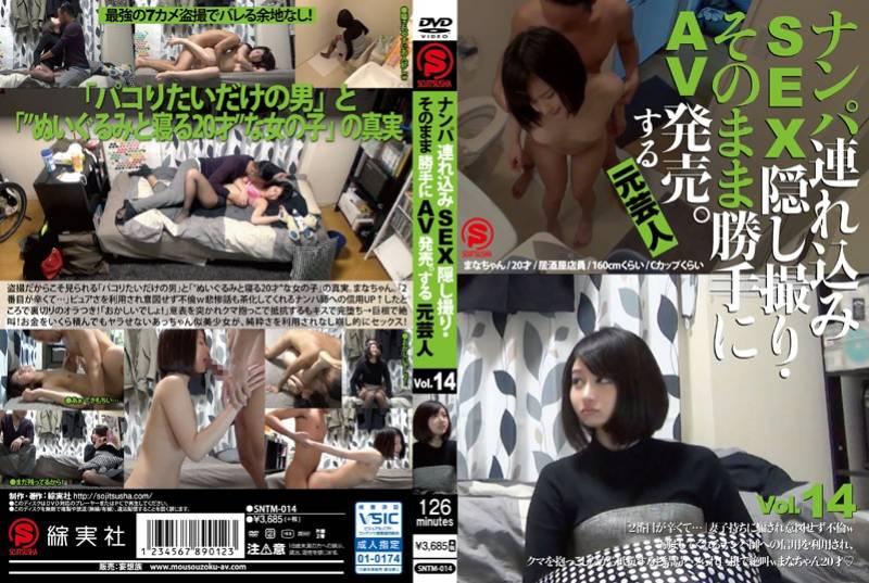 ナンパ連れ込みSEX隠し撮り・そのまま勝手にAV発売。する元芸人 Vol.14