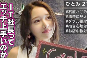 【街角ナンパ】石原さとみ激似のイキ過ぎるFカップ美人店員(21)とのSEX動画
