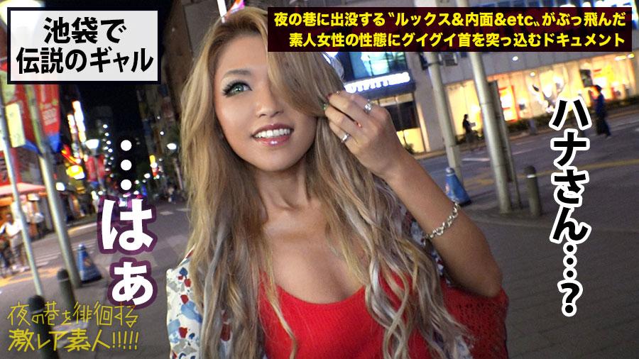【激レア素人】1000人喰いパリピギャル(23)とホテルで2穴同時挿入した3PSEX動画