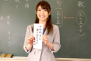 長谷川未奈 フェラチオの女神と呼ばれる現役教師が生徒に内緒でAVデビュー!