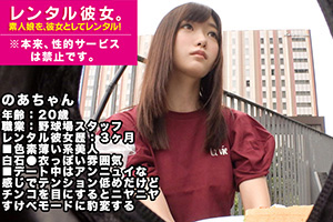 【レンタル彼女】子鹿のように痙攣しまくる白石麻衣似の制服美少女(20)とのSEX動画