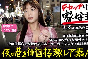 【激レア素人】リアル家なき子(Fカップ)の生態がヤバいSEX動画