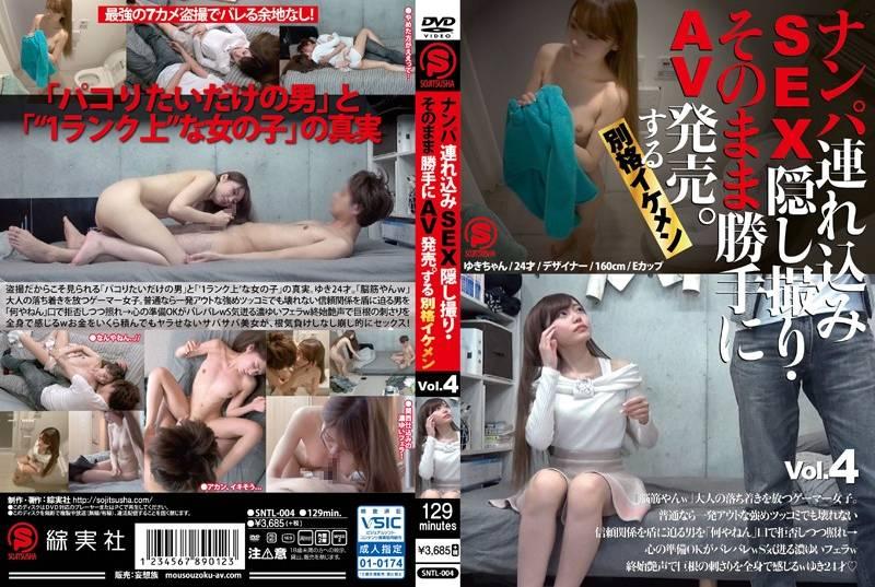 ナンパ連れ込みSEX隠し撮り・そのまま勝手にAV発売。する別格イケメン Vol.4