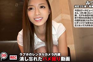 【消し忘れたハメ撮り動画】国民的アイドルグループ美少女の白石麻衣似のクールビューティ美女(25)のSEX動画