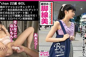 【街角ナンパ】ポニーテールが可愛い恥潮が止まらない美人OL(22)とのSEX動画 in新宿
