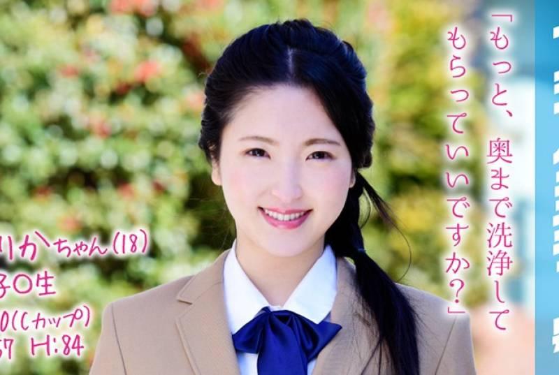 えりかちゃん(18)女子○生 マジックミラー号 膣内洗浄で段々気持ちよくなってしまい、チ○コもすんなり挿入させちゃいました。