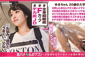 【LOVEワゴン】女性インタビュアーで警戒心を解いたFカップ女子大生(20)とのSEX動画