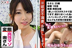 【◯◯妻】アブノーマルな性癖!!ハメ潮大量の美人専業主婦(25)とのSEX動画