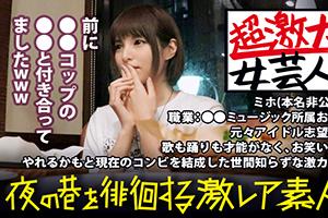 【激カワ素人】◯◯ミュージック所属の売れない女芸人(22)とのSEX動画