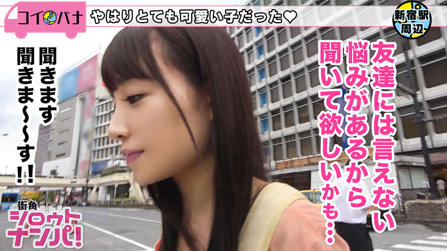 【街角ナンパ】リアルでSMプレイ希望の変態裏垢女子(Eカップ)とのSEX動画