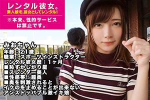 【レンタル彼女】膣奥が性感帯の美巨乳インストラクター(21)とのSEX動画