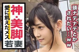 【◯◯妻】他人男と浮気する制服コスプレが可愛い美人若妻(23)との中出しSEX動画