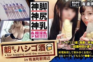 【朝まではしご酒】有楽町でナンパした泥酔中の美巨乳美女(21)お持ち帰りしたSEX動画