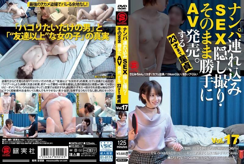 ナンパ連れ込みSEX隠し撮り・そのまま勝手にAV発売。する23才まで童貞 Vol.17