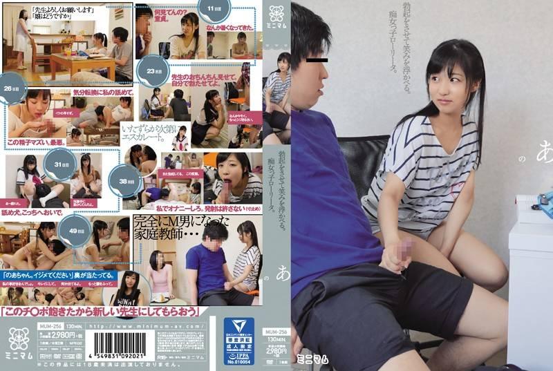 勃起をさせて笑みを浮かべる。痴女っ子ローリータ。 栄川乃亜