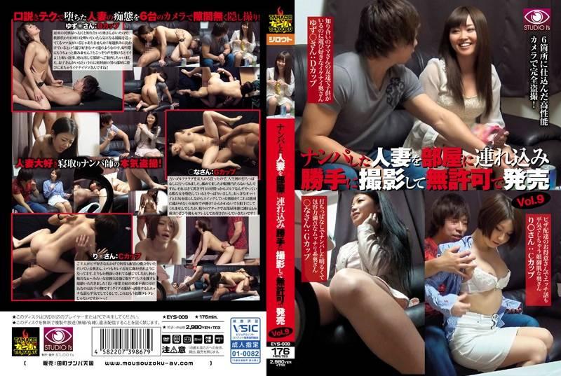 ナンパした人妻を部屋に連れ込み勝手に撮影して無許可で発売 Vol.9