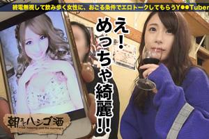 【朝まではしご酒】目黒でナンパした人気No.1人妻キャバ嬢(28)とのSEX動画