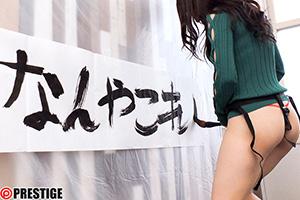 【園田みおん】ハード騎乗位でチンコを締め上げる爆乳Gカップ美少女とのSEX動画
