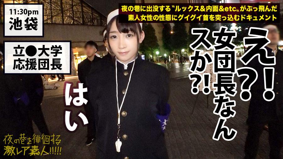 【激レア素人】立○大のヤリマン美人応援団長(21)とのSEX動画