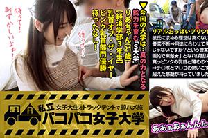【パコパコ女子大学】リアルおっぱいプリンの激カワ女子大生(21)とのSEX動画