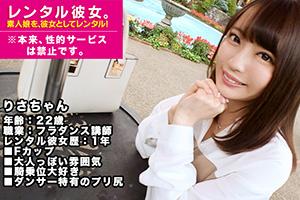 【レンタル彼女】りさ 爆乳Fカップの美人フラダンス講師(22)とのSEX動画