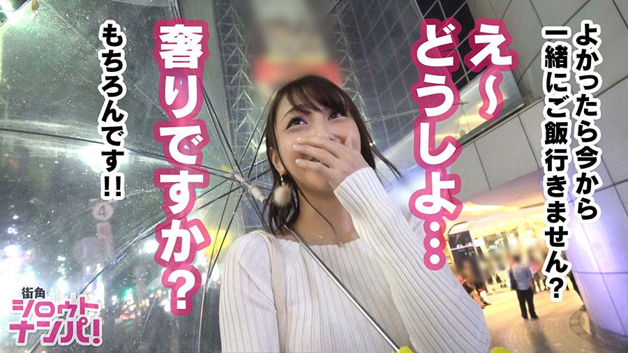 【街角ナンパ】イケメン好きのヤリマン美巨乳女子大生(21)とのSEX動画