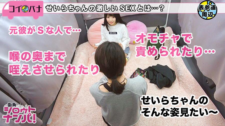 【表参道ナンパ】「激しいHがしたい...w」イマドキ美尻女子大生(22)とのSEX動画