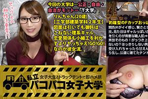【パコパコ女子大学】関西弁が可愛い釣鐘オッパイの美人女子大生(Fカップ)とのSEX動画