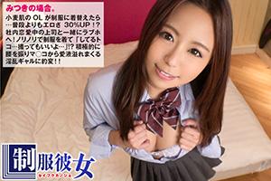 【制服彼女】社内恋愛中の上司とラブホinする淫乱ギャルとのハメ撮りSEX動画