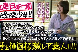 【激レア素人】自転車日本一周中のガチピュア美少女(20)とのSEX動画