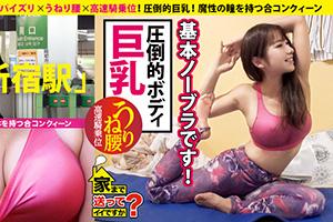 【ドキュメンTV】埼玉県狭山市出身の巨乳Fカップ美人OL(23)とのSEX動画