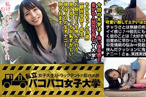 【パコパコ女子大学】彼氏いるけど浮気するムッツリ美人剣道JD(19)とのSEX動画