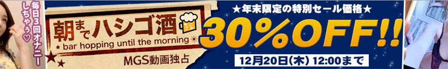 【朝まではしご酒】年末限定12/10までの特別30%OFFセール開催中!!