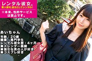 【レンタル彼女】鎌倉デートしたスレンダー美人専門学生(20)とのSEX動画