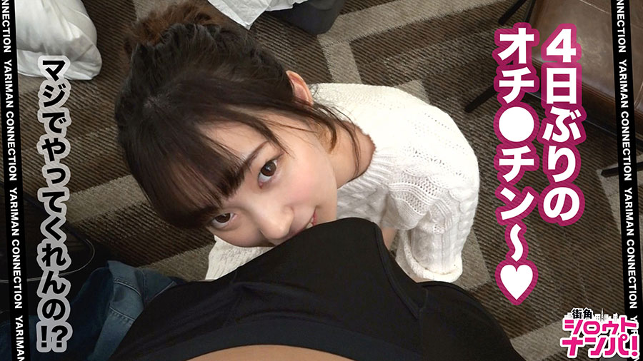 【街角ナンパ】おマンコが2つある激レア激カワ女神(22)との中出しSEX動画