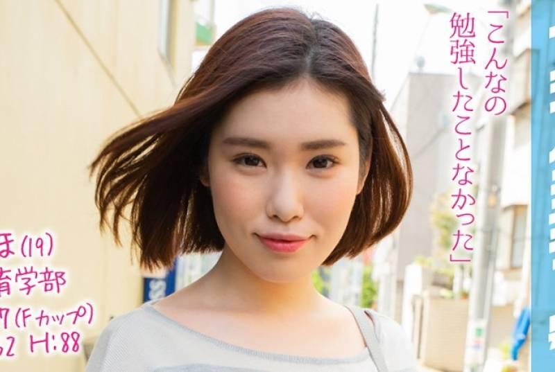 しほ(19)マジックミラー号 高学歴女子大生がはじめての'ポルチオマッサージ体験'で何度もイっちゃうドスケベボディ開発!