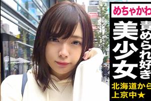 【街角ナンパ】北海道から上京中の激カワど変態道産子JD(21)とのSEX動画