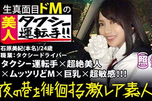 【激レア素人】取材と称してナンパした超美人巨乳タクシードライバー(24)とのSEX動画